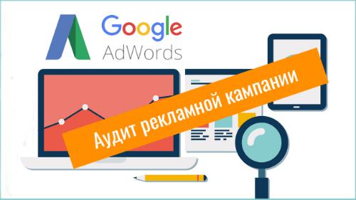 Аудит рекламных кампаний в Google Ads