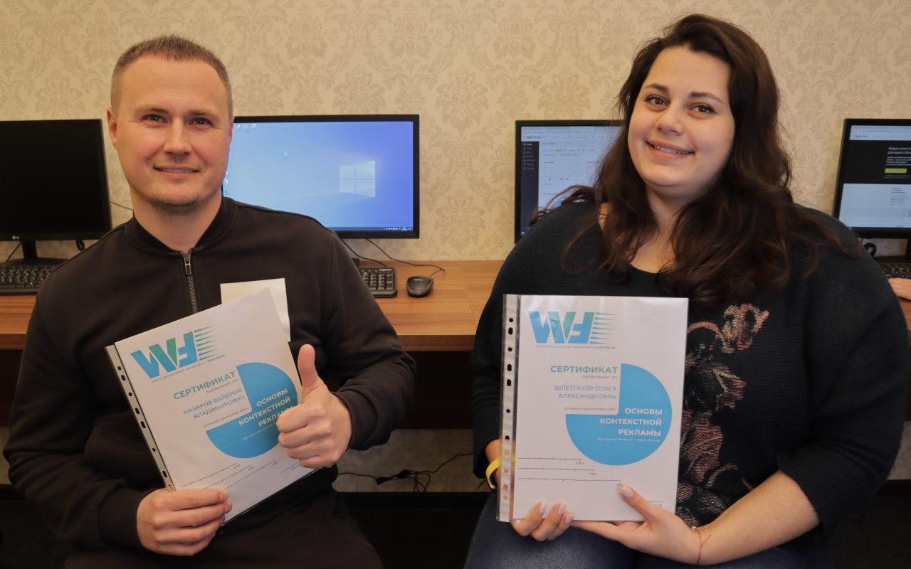 Недавно еще одна группа учеников получила сертификаты от Веб Фокус