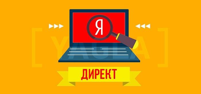 Реклама в Яндекс.Директ и Google Ads. Тенденции, которые внёс 2021 год